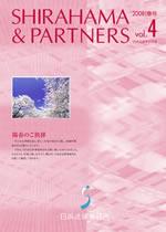 2008 春号 vol.4 白浜法律事務所報