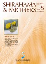 2008-2009 霜寒号 vol.5 白浜法律事務所報