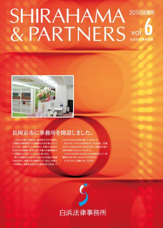 2010 初春号 vol.6 白浜法律事務所報