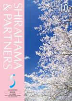 2014 初春号 vol.10 白浜法律事務所報