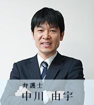 中川 由宇