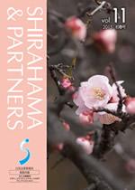 2015 初春号 vol.11 白浜法律事務所報