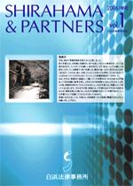 2006 春号 vol.1 白浜法律事務所報