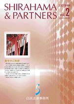 2007 新春号 vol.2 白浜法律事務所報