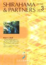2007 秋号 vol.3 白浜法律事務所報