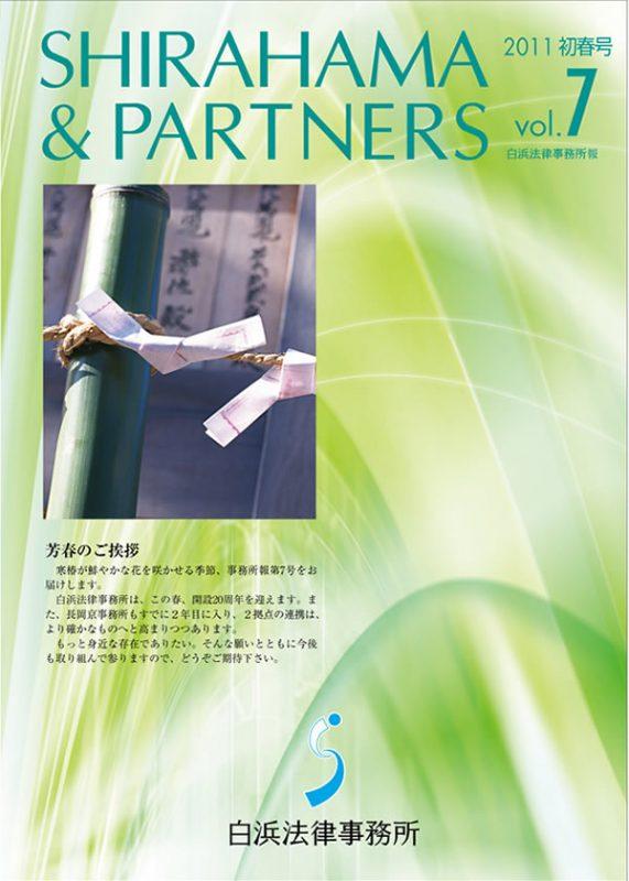 2011 初春号 vol.7 白浜法律事務所報