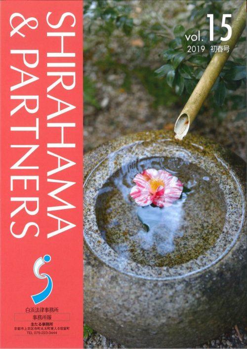 2019 初春号 vol.15 白浜法律事務所報